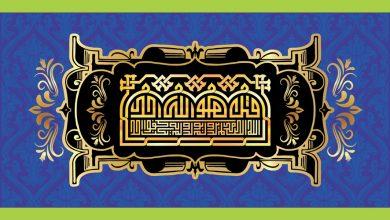 Photo of 4 Qul Surah Religious Beliefs