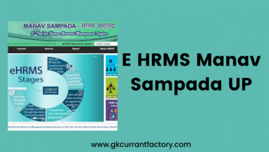 Photo of e HRMS Manav Sampada Portal login & Registration